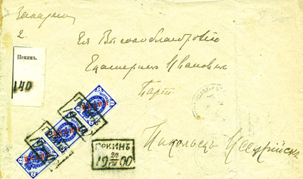 New Great Philatelic Collection: Russian Post in the Chinese Empire